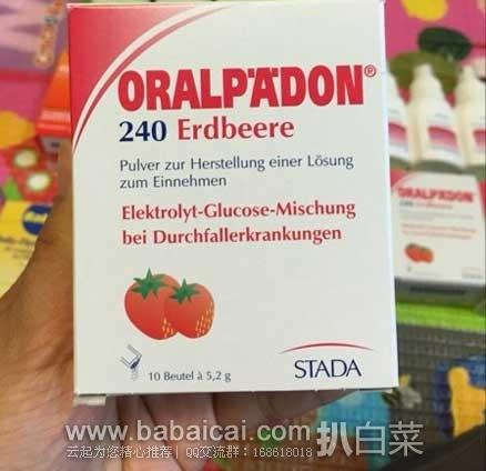 德国保镖大药房:宝宝发烧腹泻专用!ORALPAEDON 婴幼儿电解质水 草莓味 5.2g×10包*3盒 特价€10,凑单直邮包邮到手约¥80