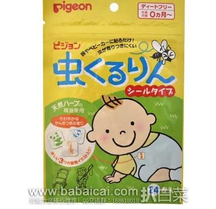亚马逊海外购:Pigeon贝亲 婴童驱蚊贴 宝宝香茅精油防蚊贴 24枚 特价¥31.4,凑单直邮免运费,含税到手仅¥35
