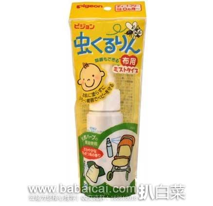 日本亚马逊:Pigeon 贝亲 天然桉树提取精华驱蚊喷雾/防蚊液 50ml 降至新低546日元,领券9折实付491日元(¥29)