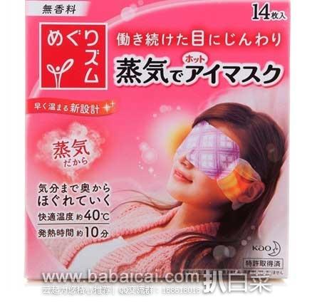 日本亚马逊:花王蒸汽眼罩14片无香型 特价880日元(¥56)