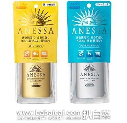 日本亚马逊:资生堂 安耐晒 ANESSA 金瓶/银瓶 40g 面部专用 特价1730日元(¥103),下单还返173日元积分