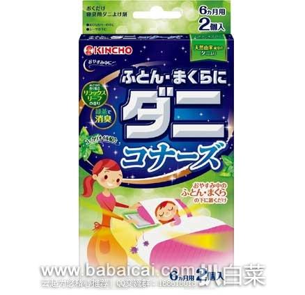 日本亚马逊:KINCHO 金鸟 被褥席子除螨包2个装 安睡款  折后新低310日元(约¥20)