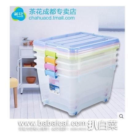 天猫商城:茶花 透明塑料收纳箱有盖 衣物衣服储物箱 玩具整理箱 大号55L*2个 原价¥298,现特价¥109,用券减¥20,实付¥99包邮