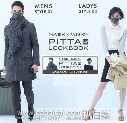 PITTA MASK防雾霾花粉水洗口罩 3枚入