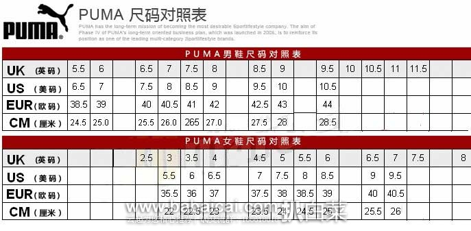 puma-shoechart-1