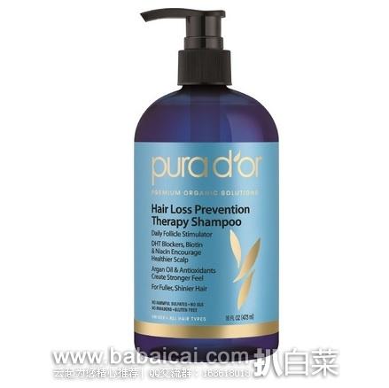 Pura dor纯有机摩洛哥坚果油防脱固发洗发水473ml 原价$25,现$18.59,用券75折实付新低$13.94,直邮含税到手仅¥143