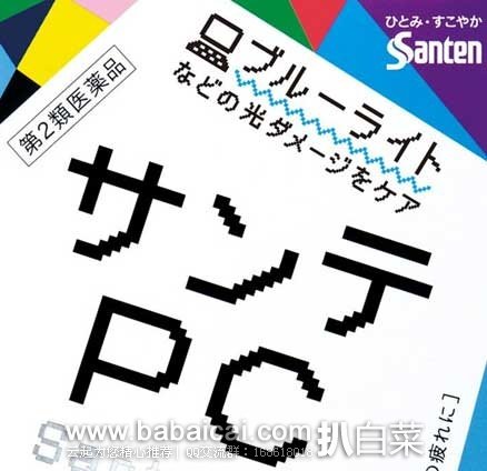 日本亚马逊:Sante 参天 PC 电脑/手机 蓝光修复眼药水 现特价580日元(¥35)