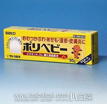 日本亚马逊:佐藤制药 Sato婴儿 去湿疹护臀软膏 30g 低至483日元(约¥30)