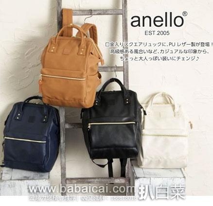日本亚马逊:ANELLO 双肩包pu版 AT-B1212休闲背包 现历史新低3534日元(¥213)