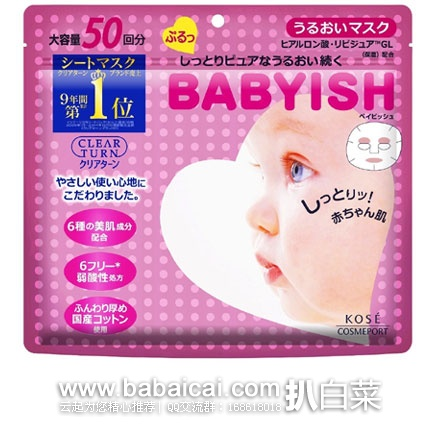 KOSE 高丝 babyish婴儿肌玻尿酸保湿抗敏感面膜贴