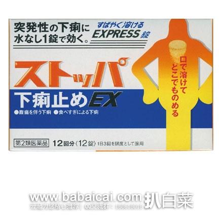 日本亚马逊:Lion 狮王 快速止泻药EX 24粒 折后新低1015日元(约¥61)