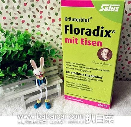 德国保镖大药房:Salus Floradix铁元 补铁补血 圣品 500ml 现特价€13.95,凑单直邮包邮到手¥102/瓶,还可叠加全场满78欧-5欧/99欧-5欧优惠码