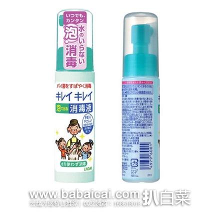 日本亚马逊:Lion 狮王 泡沫 免洗洗手液 儿童消毒液 50ml 便携装 特价364日元(¥22)