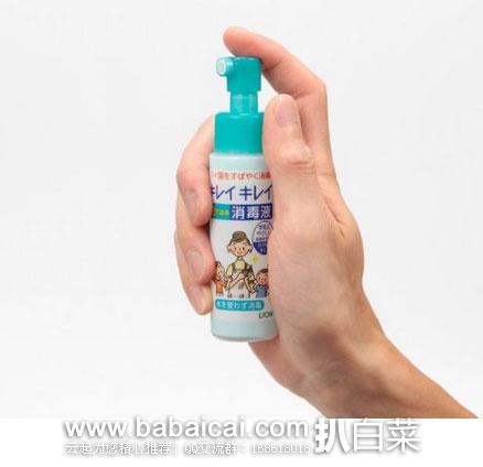 日本亚马逊:Lion 狮王 泡沫免洗洗手液儿童消毒液 50ml 便携装 降至270日元(约¥17)