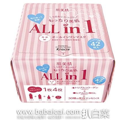 日本亚马逊:肌美精all in 1美容液 4合1 胶原保湿紧致面膜 42片 特价1092日元(¥68)