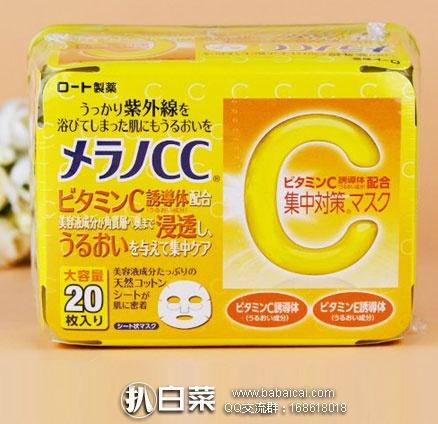 日本亚马逊:ROHTO 乐敦 CC渗透 维他命C 美白祛斑去痘印 VC面膜 20枚 特价755日元(约¥50元)