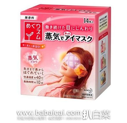 亚马逊海外购:Kao 花王 蒸汽眼罩 无香料型 14片*2盒 特价¥113.26,凑单直邮免运费,含税到手仅¥127,好便宜