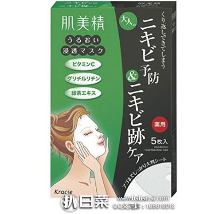 日本亚马逊:Kracie 嘉娜宝 肌美精 药用绿茶祛痘 去痘印面膜5枚 降价至568日元(¥35)