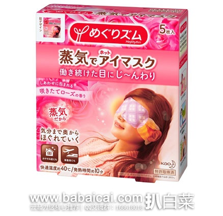 日本亚马逊:Kao 花王 蒸汽眼罩 玫瑰香 5枚 特价322日元(¥19)