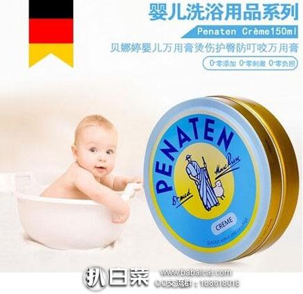 Penaten 贝娜婷 Baby Cream 宝宝万用膏 150ml