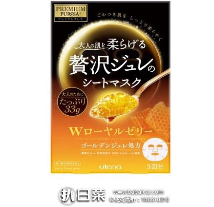 日本亚马逊:PREMIUM PURESA 佑天兰PREMIUM PURESA黄金果冻蜂王浆补水面膜33g*3枚  补货至低价518日元(¥30),返5积分