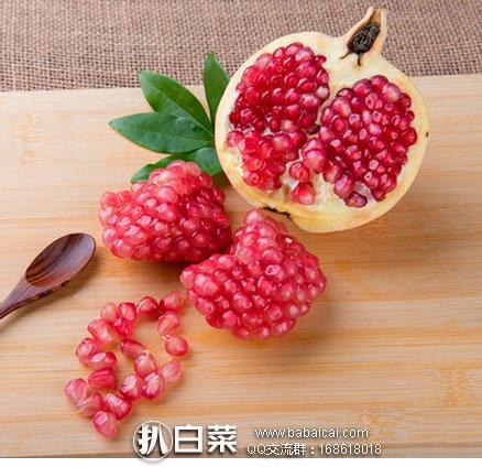 天猫商城:云南 蒙自 薄皮甜石榴 8斤装  ¥39.9包邮