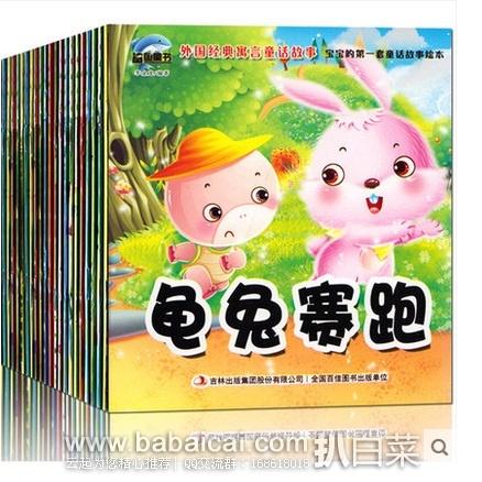 天猫商城:外国经典寓言童话故事 全20册 特价¥19.8,下单立减¥11