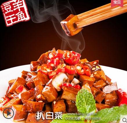 天猫商城:重庆特产 武隆羊角豆干 独立小包装 (约18小袋左右)500g  ¥9.9包邮