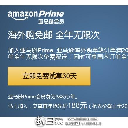 亚马逊海外购:PRIME福利!海外购订单满¥200免邮,全年无限次