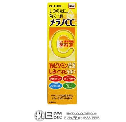 日本亚马逊:ROHTO 乐敦 Melano CC VC美容液精华 20ml 现补货好价988日元(¥61),凑单佳品,也可直邮