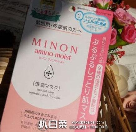 亚马逊海外购:Minon干燥肌肤氨基酸保湿面膜 22ml*4片 特价¥74.94,凑单直邮免运费,含税到手¥94