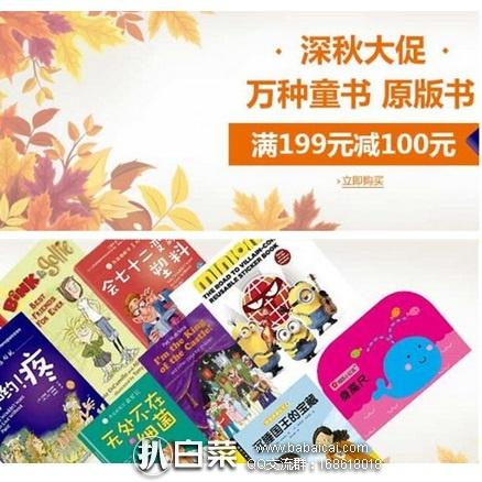 亚马逊中国:深秋大促 5万畅销童书、原版书 满¥199-100