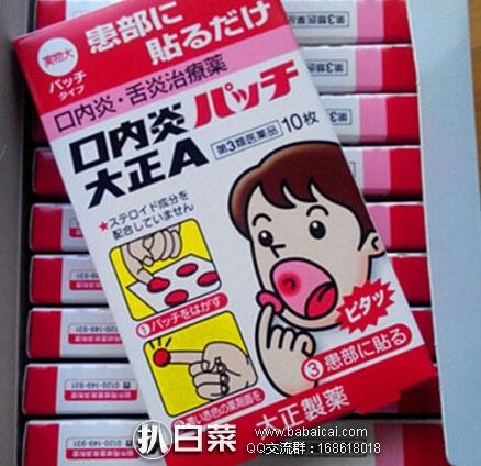 日本亚马逊:大正制药 口腔溃疡贴纸 10枚 好价再来699日元(¥43)