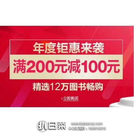 亚马逊中国:双十一图书活动!12万图书满¥200减100,万种进口原版书满¥300减160