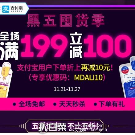 韩国Mediheal美迪惠尔官网:黑五全场限时低至6.3折,折后满¥199-100/¥299-160/¥399-220!