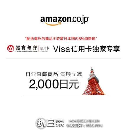 日本亚马逊:2016黑五促销预热,人气药妆/保温杯直邮购买自动额外8折起,直邮中国订单使用招行Visa信用卡结算满¥10000-2000日元优惠码