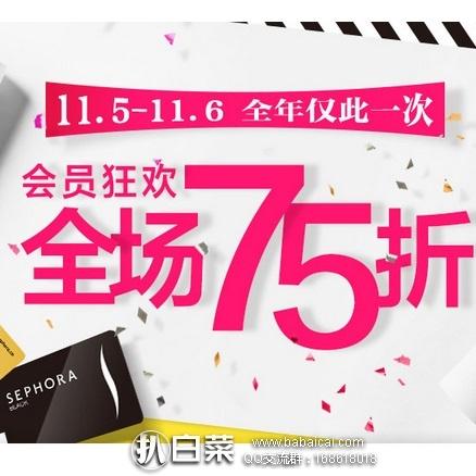 Sephora丝芙兰中国官网:全场8折或75折,仅限周末两天,11月6号结束!