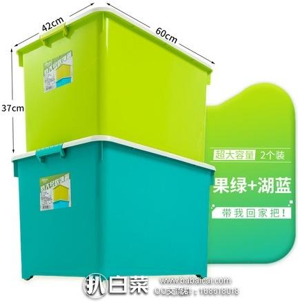 天猫商城:沃之沃 加厚塑料 收纳箱 66L * 2个装 特价¥89包邮