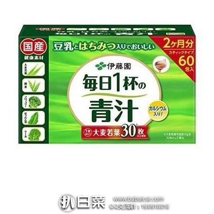 日本亚马逊:伊藤园 豆乳大麦若叶每日1杯青汁7.5g×60包 特价3150日元,领券8折实付新低2520日元(¥150)