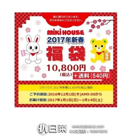 乐天国际:Mikihouse 童装超值福袋 特价11340日元,今日支付宝支付还可95折,实付10773日元(¥640)