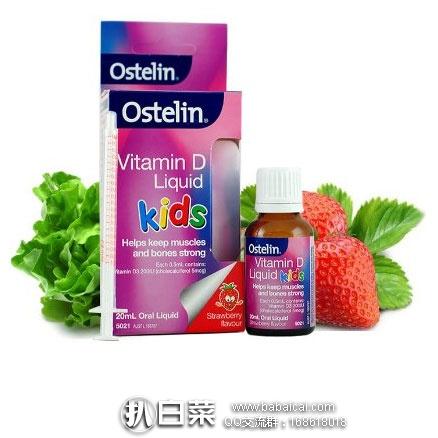 澳洲Royyoungchemist药房:Ostelin 婴儿儿童液体维生素D滴剂(200IU) 补钙 草莓味 20ml 秒杀好价AU$8.99(约¥44.5元,满79澳免邮)