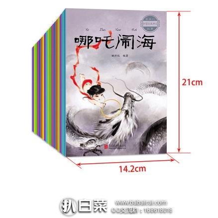 天猫商城:中国经典神话故事绘本20册 注音版 特价¥29.8,领券减¥10,实付¥19.8包邮