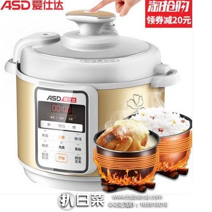 天猫商城:ASD 爱仕达 AP-Y50E802 双胆电压力锅5L 特价¥189,领券减¥20,实付169包邮