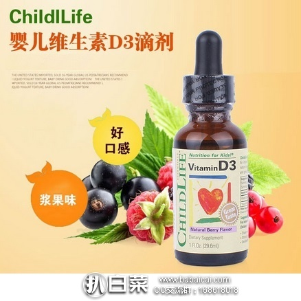 iHerb:Childlife 童年时光 儿童维生素D3补充液(果味滴剂)29.6ml 现公码95折+凑单直邮包邮,到手仅¥34