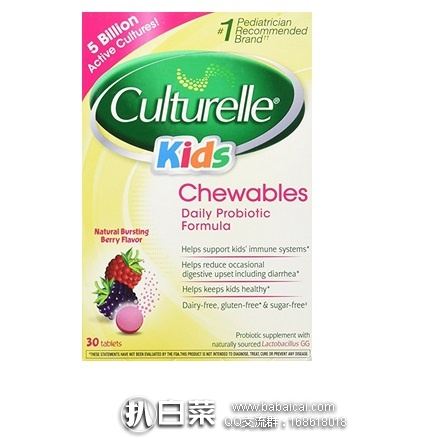 亚马逊海外购:Culturelle Kids 儿童益生菌 咀嚼颗粒 浆果味30粒 现¥90.51,凑单免费直邮,含税到手仅¥102