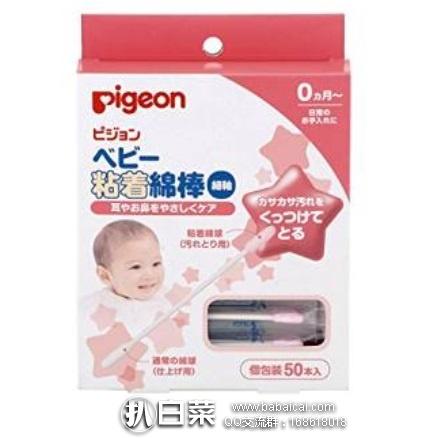 日本亚马逊:pigeon 贝亲 细轴粘着性 棉签 50支 特价290日元(¥18)