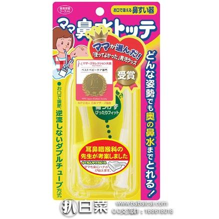 日本亚马逊:Kouyami 婴儿 防逆流吸管式 吸鼻器  补货617日元(约¥37)