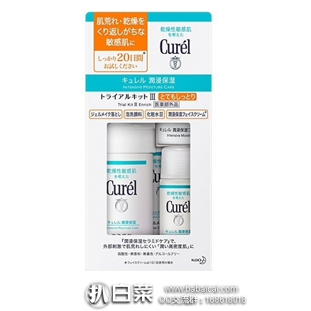 日本亚马逊:花王 Curel 珂润 保湿旅行套装 特价1026日元(¥62)