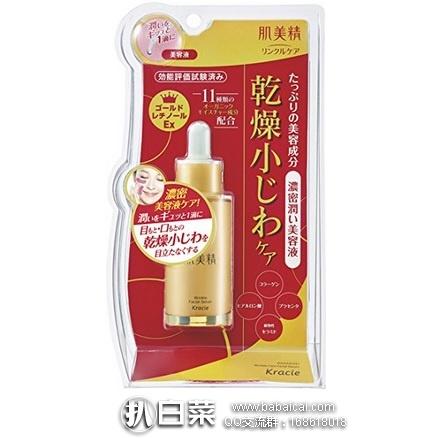日本亚马逊:嘉娜宝 KRACIE 肌美精 紧致弹力保湿抗皱浓缩精华美容液 30ml 好价945日元(¥58)