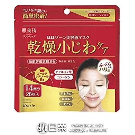 日本亚马逊:Kracie 嘉娜宝 肌美精 脸颊苹果肌局部面膜 28枚 特价483日元(¥29)